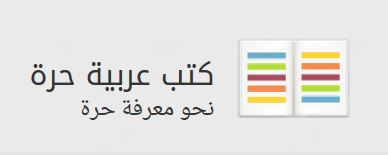 كتب عربية حرة